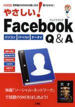 やさしい!FacebookQ&A