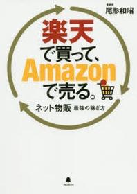 樂天で買って,AMAZONで賣る. ネット物販最强の稼ぎ方