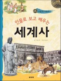 인물로 보고 배우는 세계사. 1: 기원전~4세기