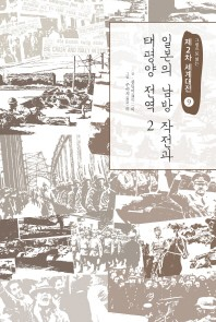 그림으로 읽는 제2차 세계대전. 9: 일본의 남방 작전과 태평양 전역(2)