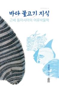 바다, 물고기, 지식: 근세 동아시아의 어류박물학