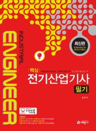 핵심 전기산업기사 필기(2015)