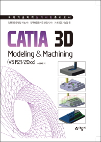 CATIA 3D Modeling&Machining(V5 R21/20xx)