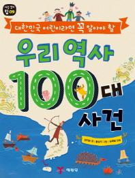 대한민국 어린이라면 꼭 알아야 할 우리 역사 100대 사건