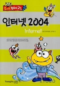 인터넷 2004(즐거운 컴퓨터 교실)
