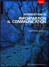 정보통신개론