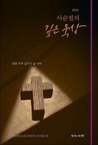 사순절의 깊은 묵상(2020)