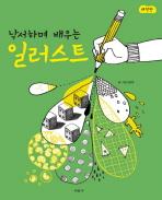 낙서하며 배우는 일러스트(개정판)