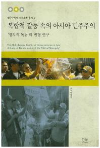 복합적 갈등 속의 아시아 민주주의