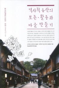 역사적 유산의 보존 활용과 마을 만들기