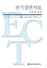 전기경련치료: 이론과 실제