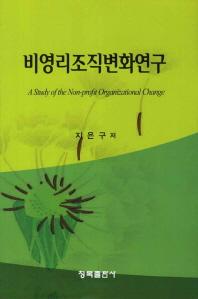 비영리조직변화연구