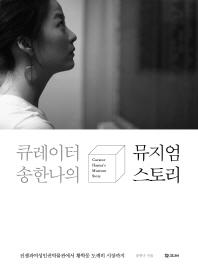 큐레이터 송한나의 뮤지엄 스토리