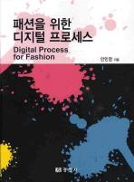 패션을 위한 디지털 프로세스