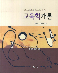문화예술교육사를 위한 교육학개론