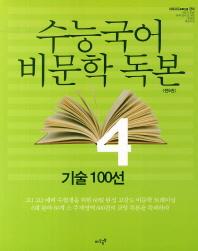 수능국어 비문학 독본. 4: 기술 100선