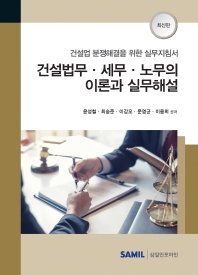 건설법무 세무 노무의 이론과 실무해설