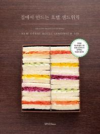 집에서 만드는 호텔 샌드위치
