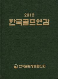 한국골프연감(2012)
