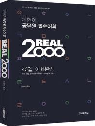 Real 2000 이현아 공무원필수어휘 40일 어휘완성