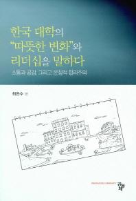 한국 대학의 따뜻한 변화와 리더십을 말하다