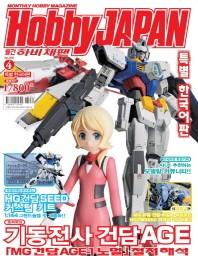 하비재팬 Hobby Japan(4월호)