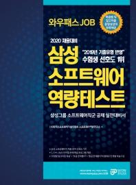 와우패스 JOB 삼성 소프트웨어 역량테스트(2020 채용대비)
