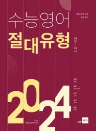 고등 수능영어 절대유형 2024