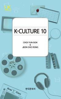 K-Culture 10