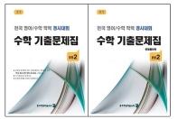 전국 영어/수학 학력 경시대회 수학 기출문제집(후기) 초등2