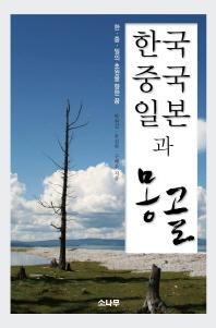 한국 중국 일본과 몽골