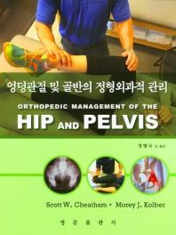 엉덩관절 및 골반의 정형외과적 관리