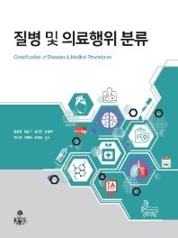 질병 및 의료행위 분류