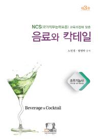 NCS(국가직무능력표준) 교육과정에 맞춘 음료와 칵테일