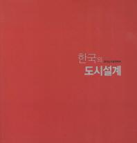 한국의 도시설계