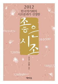 한국작가회의 시조분과가 선정한 좋은시조(2012)