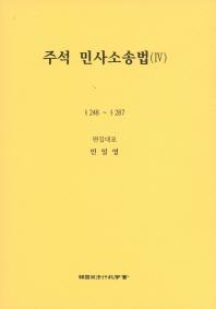 주석 민사소송법. 4: 248~287