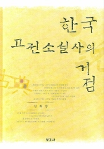 한국 고전소설사의 거점