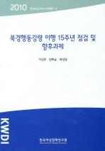 북경행동강령 이행 5주년 점검 및 향후과제(2010)