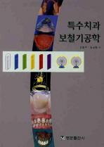 특수치과 보철기공학