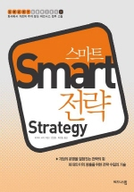 스마트 전략