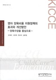 영아 양육비용 지원정책의 효과와 개선방안