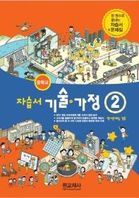 중학 기술가정 중2 자습서(평가문제집 겸용)(2019)