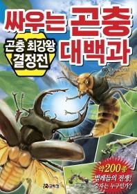 싸우는 곤충 대백과