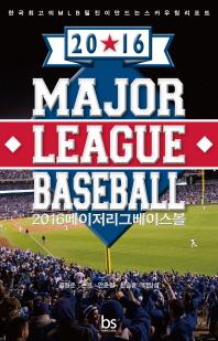 메이저리그 베이스볼(Major League Baseball)(2016)