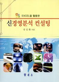 Excel을 활용한 신경영분석 컨설팅