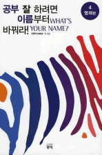 WHATS YOUR NAME 공부 잘하려면 이름부터 바꿔라: 영재편