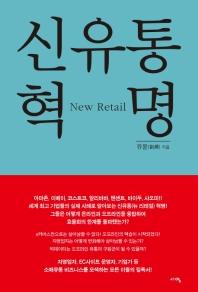 신유통 혁명(New Retail)