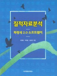 질적자료분석: 파랑새 2.0 소프트웨어