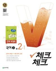 체크체크 중학 국어3 중2-1(천재 박영목)(2017)